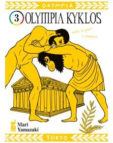 Olympia Kyklos 3