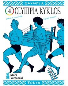 Olympia Kyklos 4
